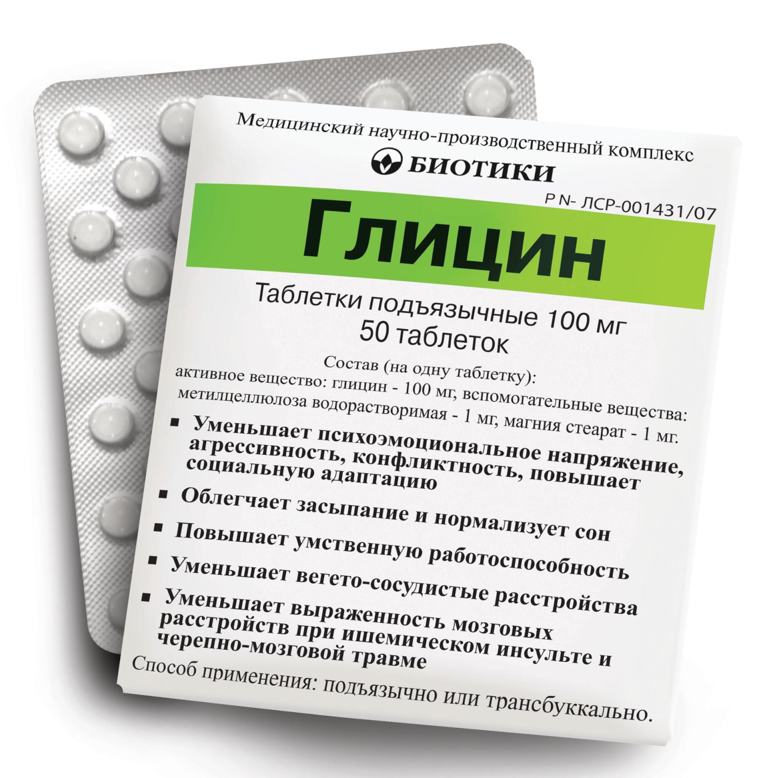 Успокоительные средства не вредные для беременных 45