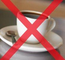 Пить кофе перед УЗИ запрещено!
