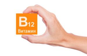 В12 дефицитная анемия: лечение, этиология