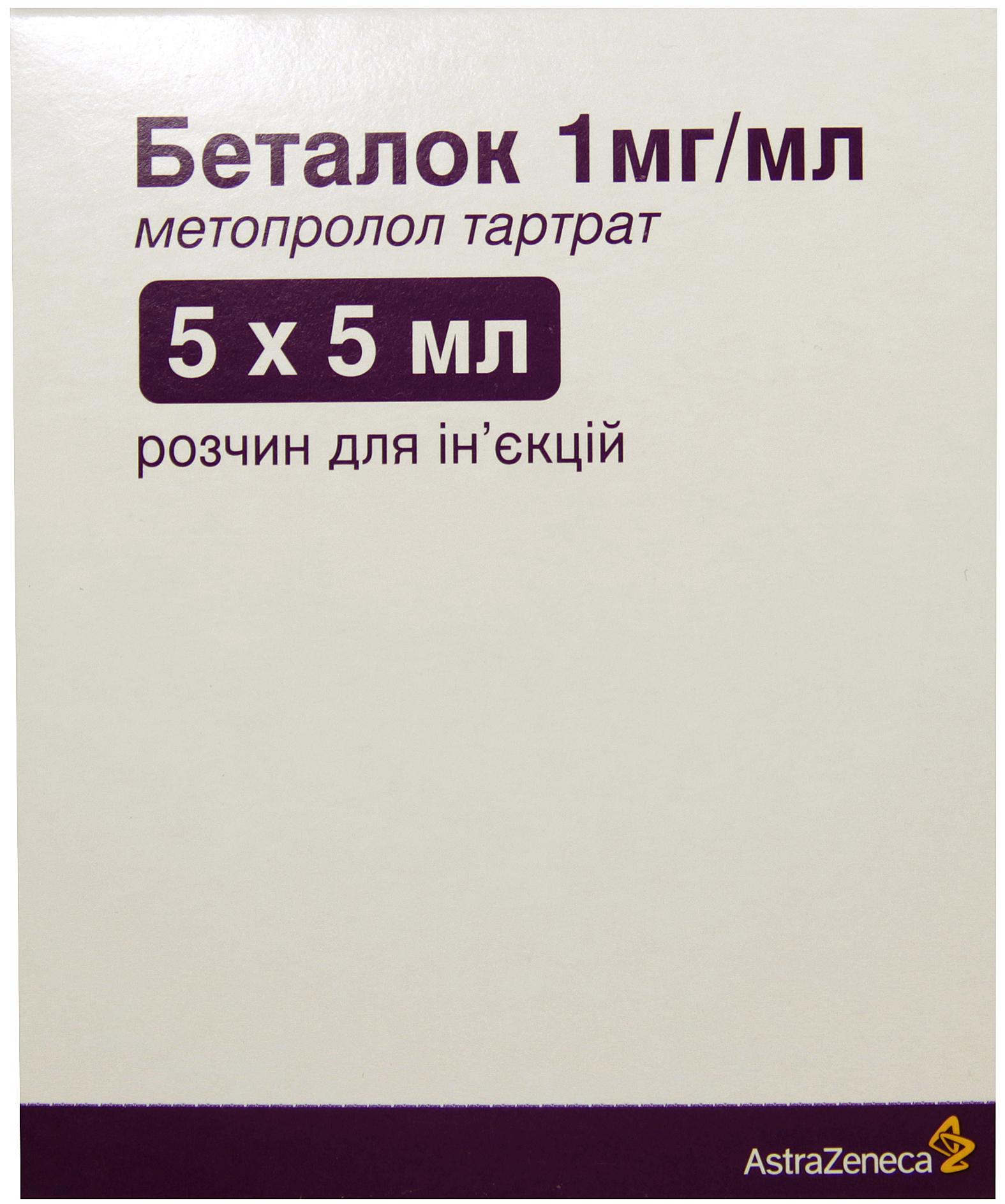 Беталок: таблетки для лечения гипертензии и послеинфарктного состояния, дозировка для ввода