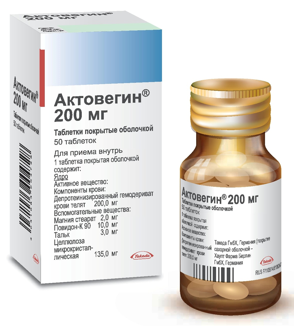 Как правильно принимать таблетки Актовегин – рекомендации врача
