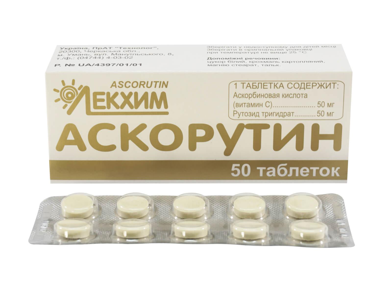 Для чего таблетки Аскорутин и как правильно их принимать?